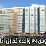 فروش ساختمان 29 واحدی در رشت