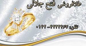 fath-jalali