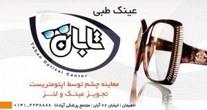 عینک طبی تابان