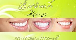 جراح و دندانپزشک