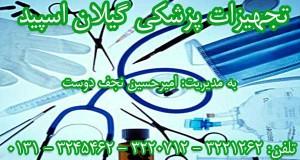 تجهیزات پزشکی گیلان اسپید