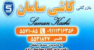 کاشی سامان
