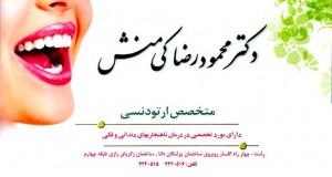 دکتر محمود رضا کی منش