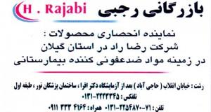 رجبي-2