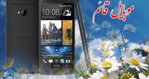 موبایل قائم