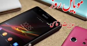 موبایل روز