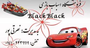 فروشگاه اسباب بازی Black Black