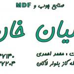 صنایع چوب و MDF کیان خان (کیان چوب)