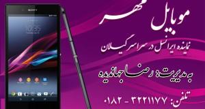 موبایل مهر