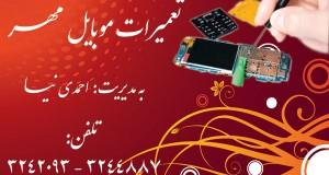 تعمیرات موبایل مهر