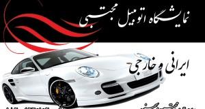 نمایشگاه اتومبیل مجتبی
