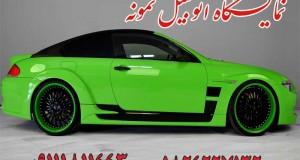 نمایشگاه اتومبیل نمونه
