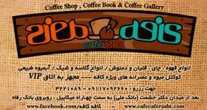 کافه کافه