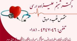 دکتر شبنم علیزاده ارسی