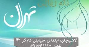 سالن آرایش و زیبایی تهران