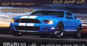 نمایشگاه اتومبیل عزیزی