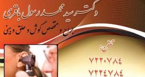 دکتر سید محمد رسول باقری