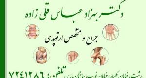 دکتر بهزاد عباس قلی زاده