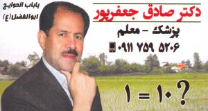دکتر صادق جعفرپور کلوری