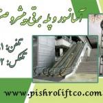 آسانسور و پله برقی پیشرو صنعت خزر