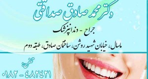 دکتر محمد صادق صداقتی