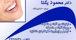 دکتر محمود یکتا