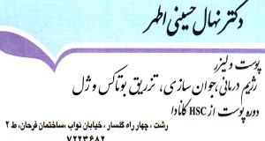 دکتر نهال حسینی اطهر