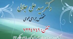 دکتر سید علی جلالی