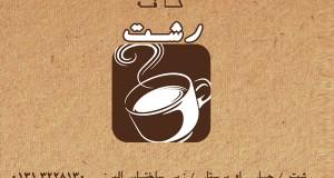 کافه رشت