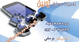 تعمیرات موبایل ژوبین