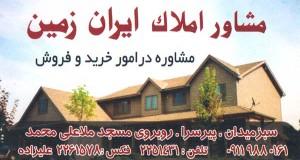 مشاوراملاک ایران زمین