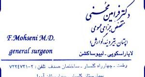 دکتر فرامین محسنی