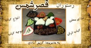 رستوران قصر شمس