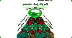 پارچه سرای مروارید سبز