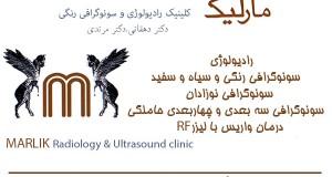 کلینیک رادیولوژی و سونوگرافی رنگی مارلیک
