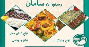 رستوران سامان