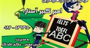 مرکز آموزش زبان های خارجی امیرکبیر آستارا
