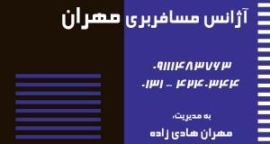 آژانس مسافربری مهران