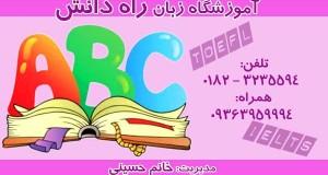 آموزشگاه زبان راه دانش