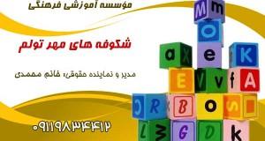 مؤسسه آموزشی فرهنگی شکوفه های مهر تولم