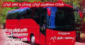 شرکت مسافربری ایران پیمان و عصر ایرانشرکت مسافربری ایران پیمان و عصر ایران