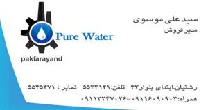 تصفیه آب پاک فرآیند