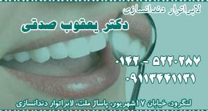 لابراتوار دندانسازی دکتر یعقوب صدقی