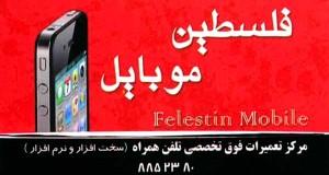 فلسطین موبایل