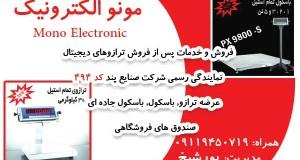 مونو الکترونیک Mono Electronic