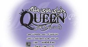دنیای موی ملکه