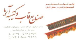 صنایع قاب و کتیبه آریا