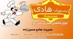 رستوران هادی