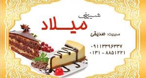 شیرینی میلاد