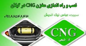 نصب و راه اندازی CNG در گیلان